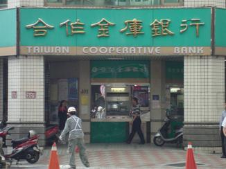 A branch of the Taiwan Cooperative Bank