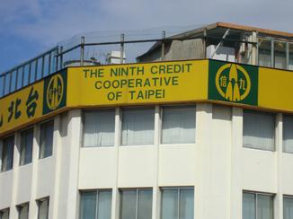 A branch of the Ninth Credit Cooperative of Taipei